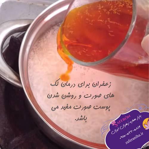 فروش عصاره زعفران حمید رستورانی
