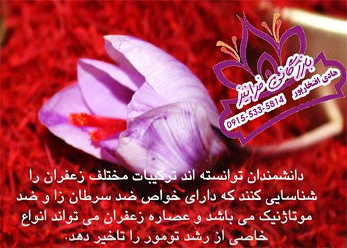 نمایندگی عصاره زعفران ملل تهران