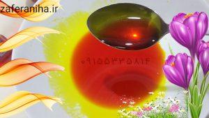 بزرگترین کارخانه تولید عصاره زعفران قاینات مرغوب