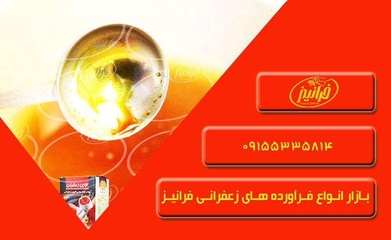 خرید اینترنتی پودر شربت زعفران نوین
